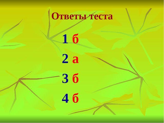 Ответы теста 1 б 2 а 3 б 4 б