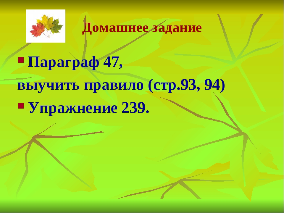 Домашнее задание Параграф 47, выучить правило (стр.93, 94) Упражнение 239.