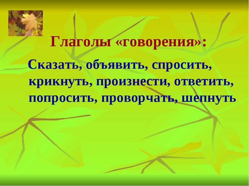 Глаголы «говорения»: Сказать, объявить, спросить, крикнуть, произнести, ответ...