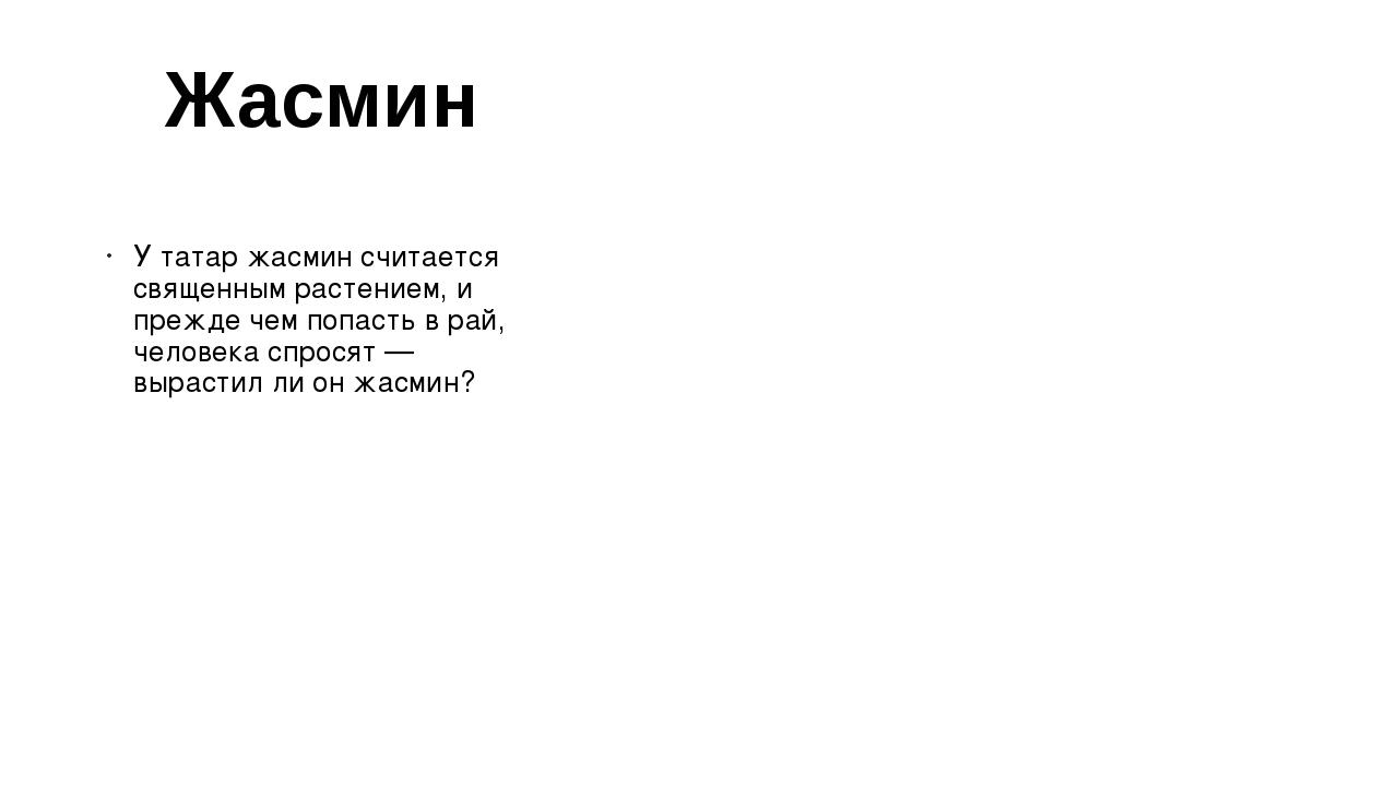 Жасмин У татар жасмин считается священным растением, и прежде чем попасть в р...