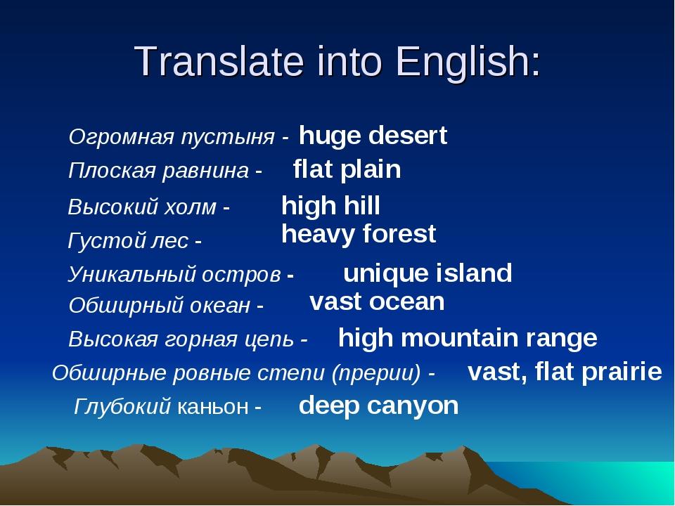 Translate into English: Огромная пустыня - huge desert Плоская равнина - flat...