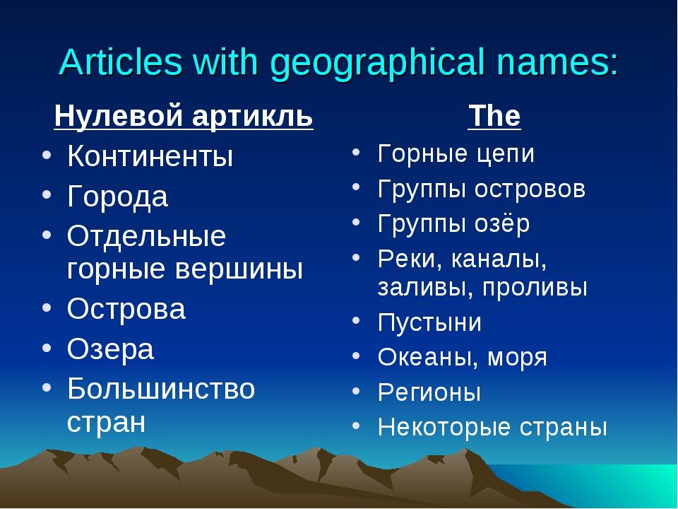 Articles with geographical names: Нулевой артикль Континенты Города Отдельные...