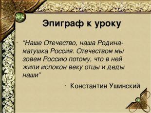 """""""Наше Отечество, наша Родина-матушка Россия. Отечеством мы зовем Россию потом"""