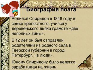 Биография поэта Родился Спиридон в 1848 году в семье крепостного, учился у де