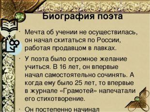 Мечта об учении не осуществилась, он начал скитаться по России, работая прода
