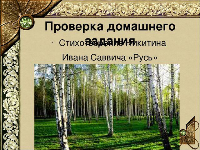 Стихотворение Никитина Ивана Саввича «Русь» Проверка домашнего задания