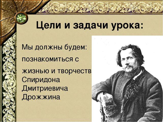 Мы должны будем: познакомиться с жизнью и творчеством Спиридона Дмитриевича Д...