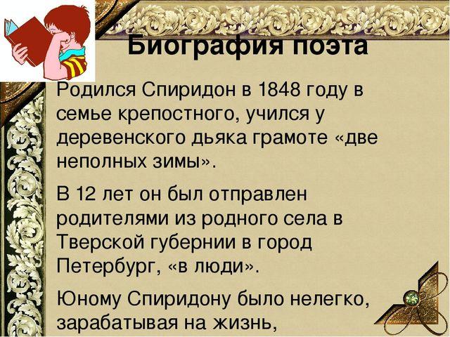 Биография поэта Родился Спиридон в 1848 году в семье крепостного, учился у де...