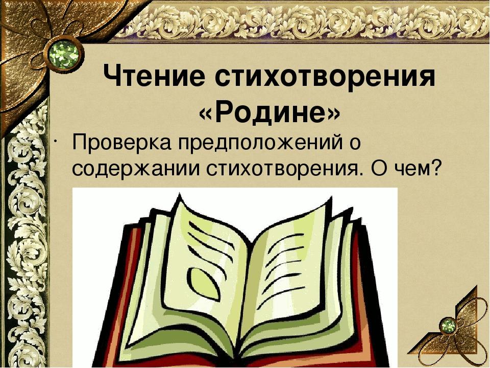 Проверка предположений о содержании стихотворения. О чем? Чтение стихотворени...