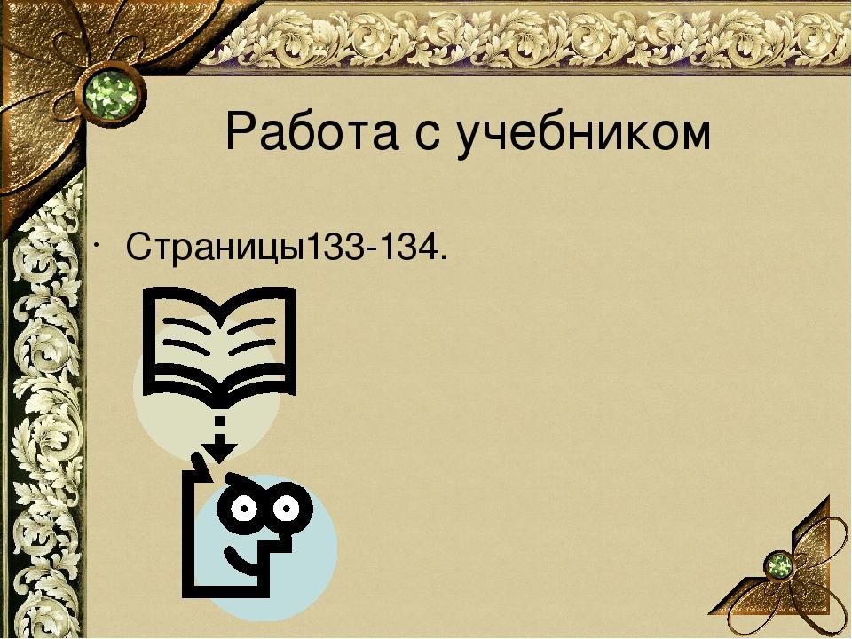 Страницы133-134. Работа с учебником