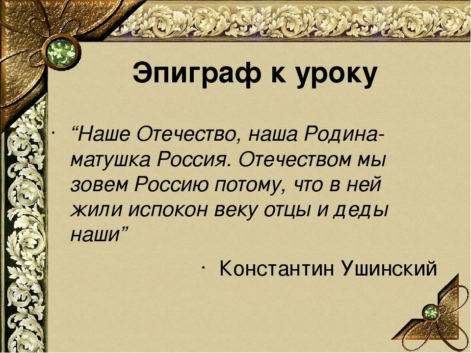 """""""Наше Отечество, наша Родина-матушка Россия. Отечеством мы зовем Россию потом..."""