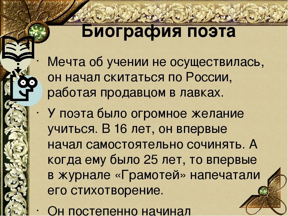 Мечта об учении не осуществилась, он начал скитаться по России, работая прода...