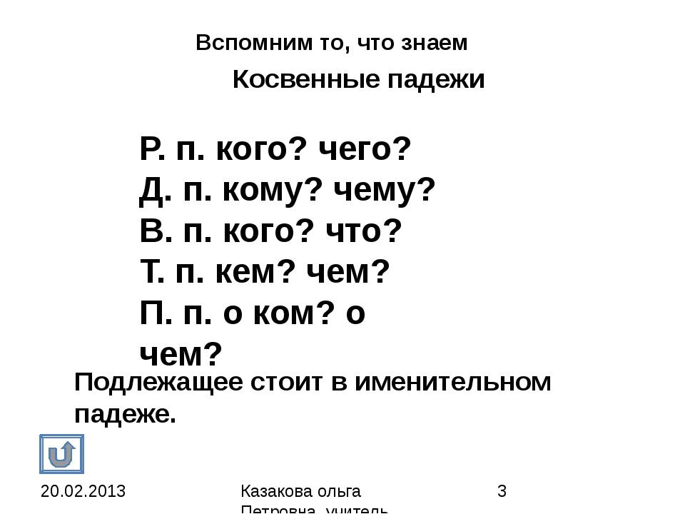 Ответь на вопросы От какого слова зависит? от глагола Что обозначает? На како...