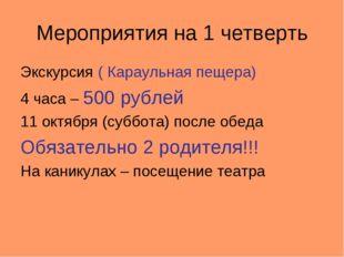 Мероприятия на 1 четверть Экскурсия ( Караульная пещера) 4 часа – 500 рублей