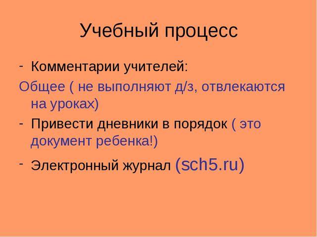 Учебный процесс Комментарии учителей: Общее ( не выполняют д/з, отвлекаются н...
