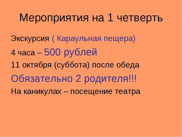 Мероприятия на 1 четверть Экскурсия ( Караульная пещера) 4 часа – 500 рублей...