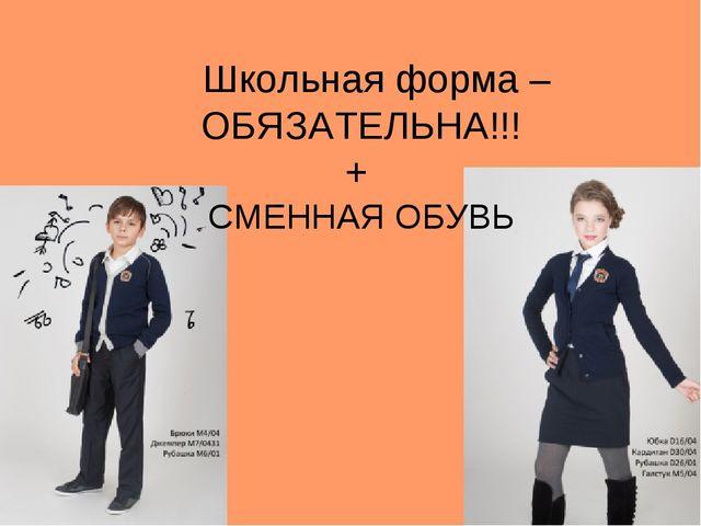 Школьная форма – ОБЯЗАТЕЛЬНА!!! + СМЕННАЯ ОБУВЬ