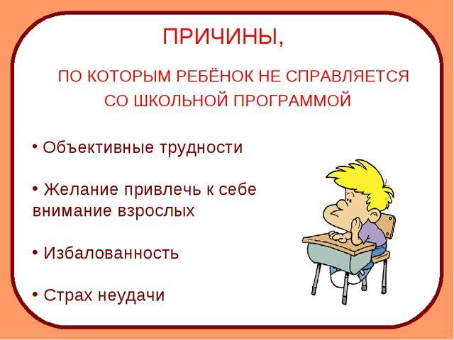 Объективные трудности Желание привлечь к себе внимание взрослых Избалованнос...