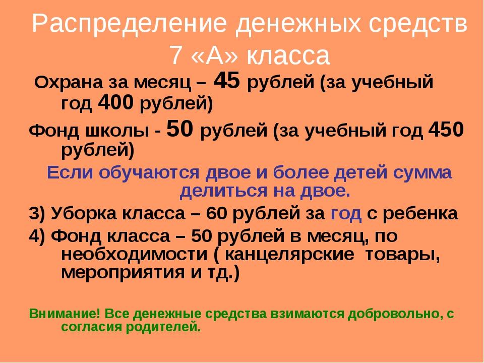 Распределение денежных средств 7 «А» класса Охрана за месяц – 45 рублей (за у...