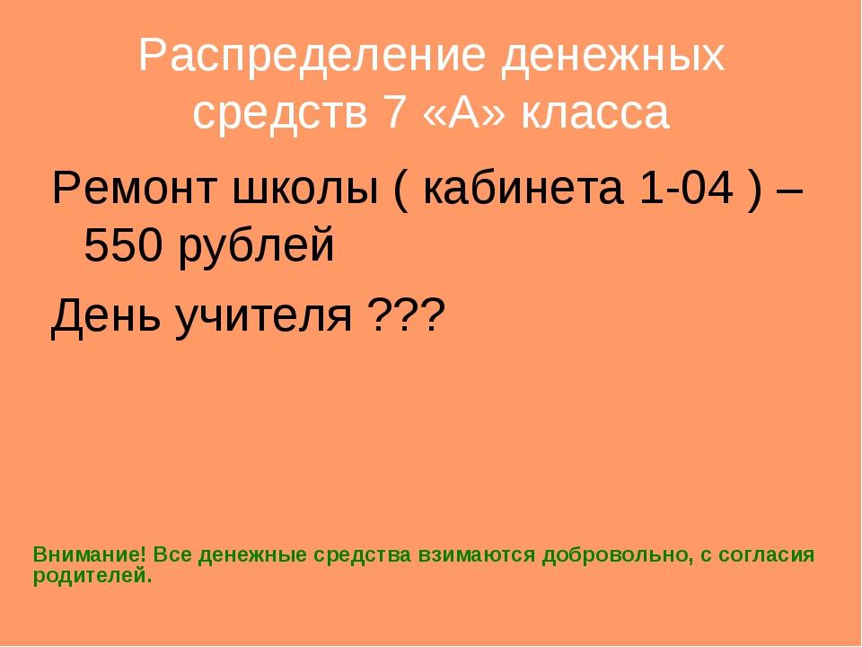 Распределение денежных средств 7 «А» класса Ремонт школы ( кабинета 1-04 ) –...
