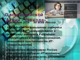 О всероссийской Акции «Час кода» Проходит 2014 по всей России Направлена на