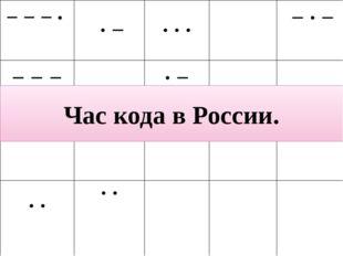 Час кода в России. −−− ·  · − ··· −· − −− − − ·· · − ·−− ·−·