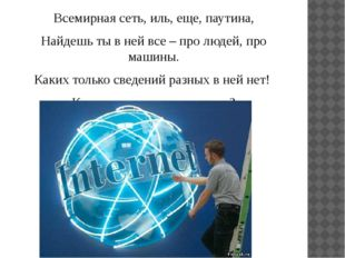 Всемирная сеть, иль, еще, паутина, Найдешь ты в ней все – про людей, про маши