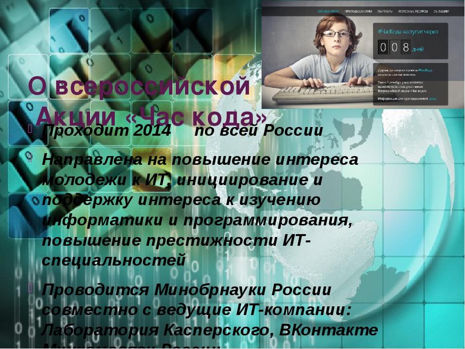 О всероссийской Акции «Час кода» Проходит 2014 по всей России Направлена на...