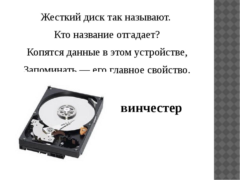 Жесткий диск так называют. Кто название отгадает? Копятся данные в этом устро...