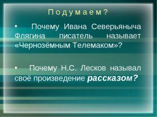 П о д у м а е м ? Почему Ивана Северьяныча Флягина писатель называет «Чернозё