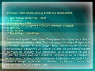 Рассказ Ивана Северьяныча Флягина о своей жизни: 1. Крепостной форейтор. Поб