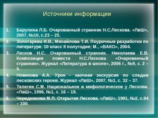Источники информации Барулина Л.Б. Очарованный странник Н.С.Лескова. «ЛвШ», 2