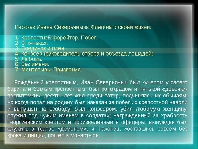 Рассказ Ивана Северьяныча Флягина о своей жизни: 1. Крепостной форейтор. Поб...