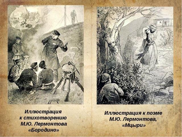 М.ю лермонтов рисунки к произведениям