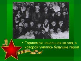 Горинская начальная школа, в которой учились будущие герои