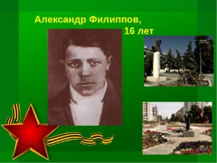 Александр Филиппов, 16 лет