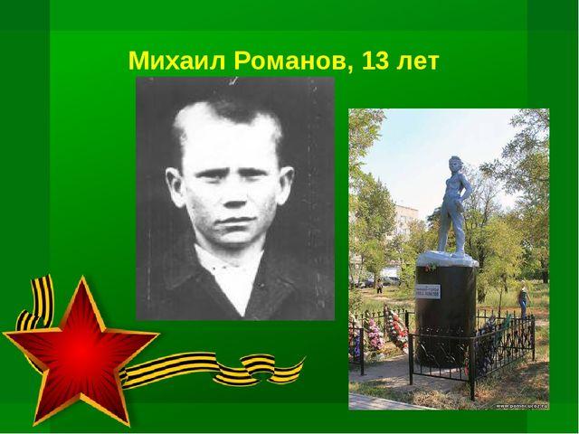 Михаил Романов, 13 лет