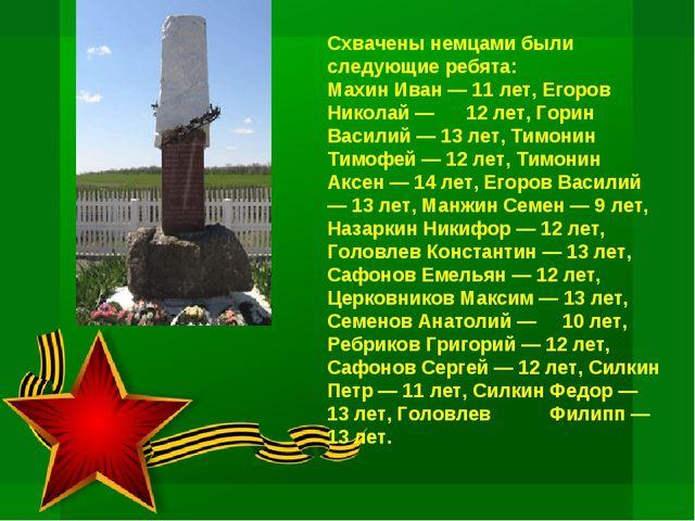 Схвачены немцами были следующие ребята: Махин Иван — 11 лет, Егоров Николай —...