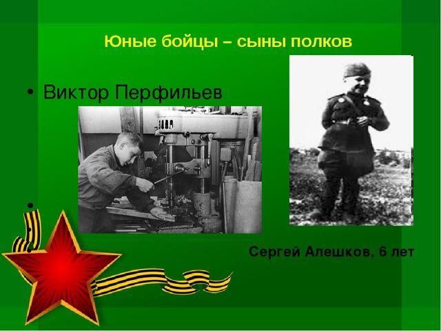 Виктор Перфильев Сергей Алешков, 6 лет Юные бойцы – сыны полков