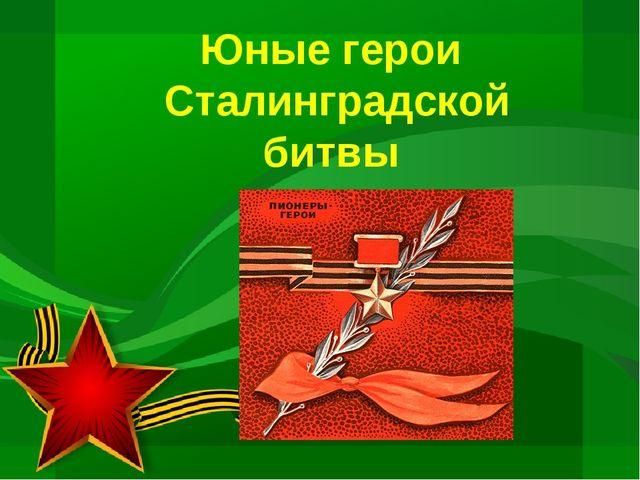 Юные герои Сталинградской битвы