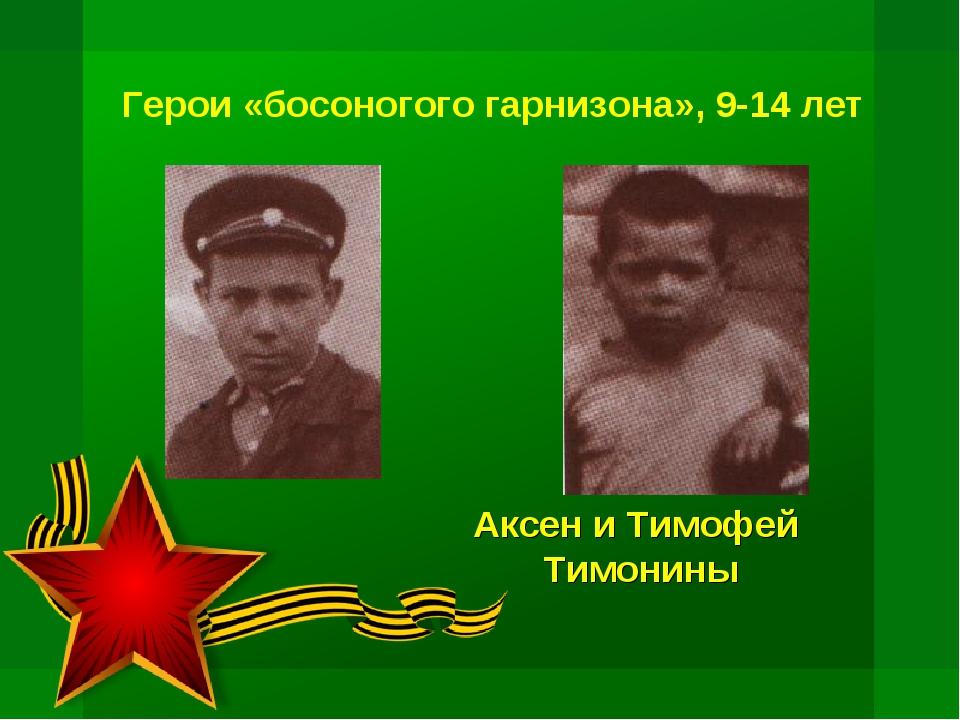Герои «босоногого гарнизона», 9-14 лет Аксен и Тимофей Тимонины