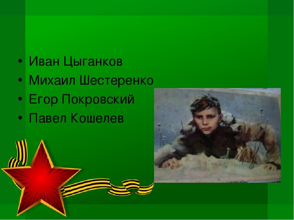 Иван Цыганков Михаил Шестеренко Егор Покровский Павел Кошелев