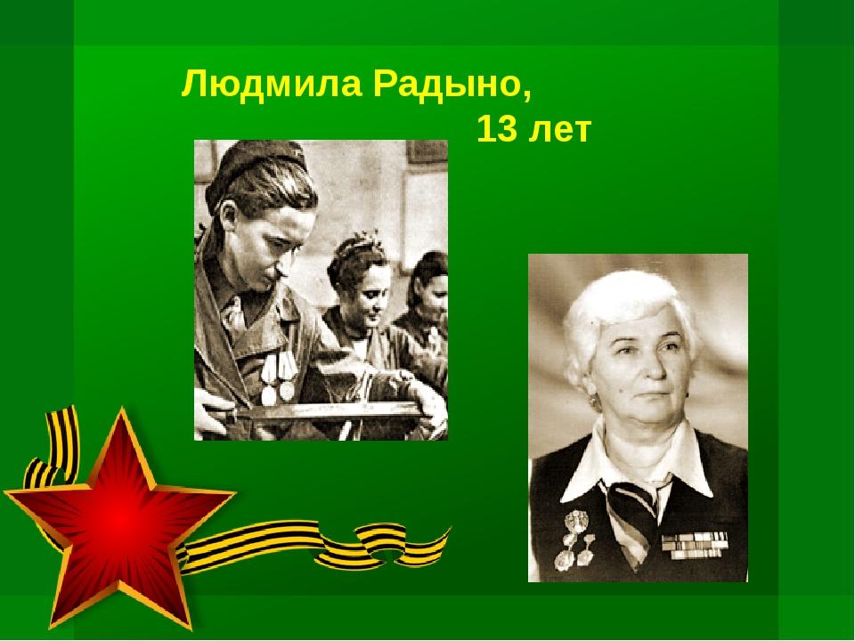 Людмила Радыно, 13 лет