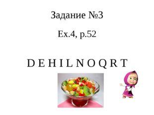 Задание №3 Ex.4, p.52 D E H I L N O Q R T
