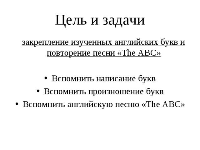 Цель и задачи закрепление изученных английских букв и повторение песни «The A...