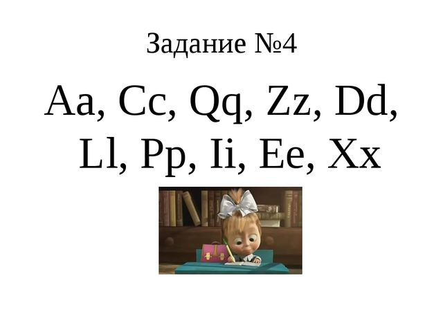 Задание №4 Aa, Cc, Qq, Zz, Dd, Ll, Pp, Ii, Ee, Xx
