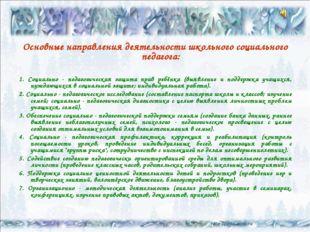 Основные направления деятельности школьного социального педагога: 1. Социальн