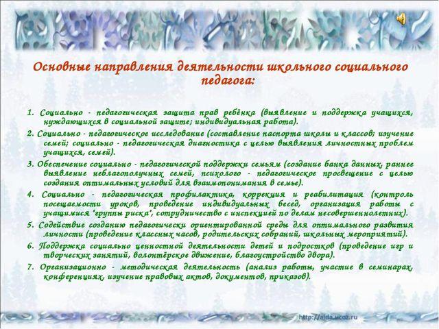 Основные направления деятельности школьного социального педагога: 1. Социальн...