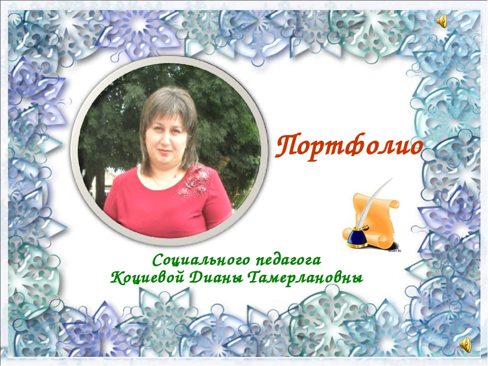 Социального педагога Коциевой Дианы Тамерлановны Портфолио