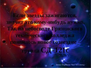 Если звезды зажигаются, значит это кому-нибудь нужно. Так на небосводе Грязи